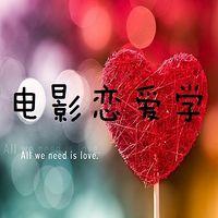 电影恋爱学