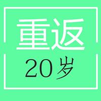【励志&成长】重返20岁