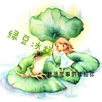 绿豆冰糕-莫谙世事的我和你