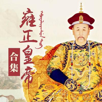 赵维莉:雍正皇帝合集