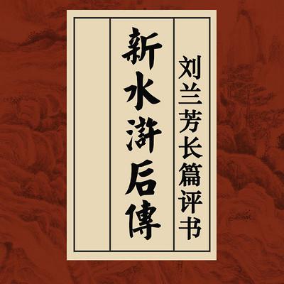 刘兰芳:新水浒后传