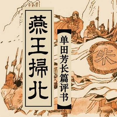 单田芳:燕王扫北