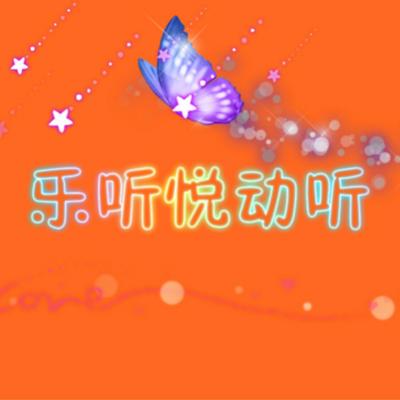 热气球Radio——乐听悦动听