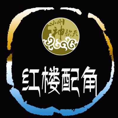 红楼配角【全集】