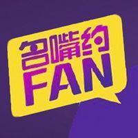 名嘴约Fan