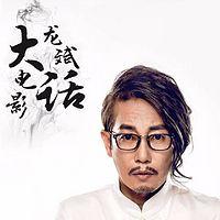 龙斌大话电影【超人气影评】