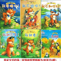 小狐狸童书绘本故事