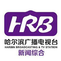 [哈尔滨新闻综合频道]熊孩子俱乐部