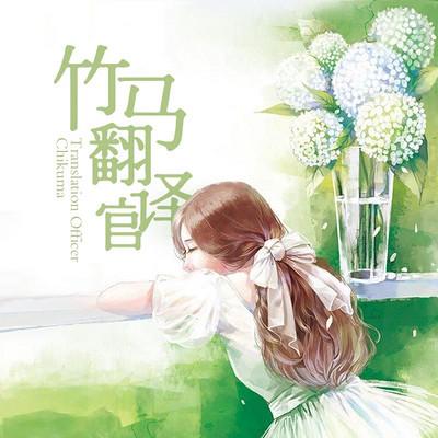 竹马翻译官
