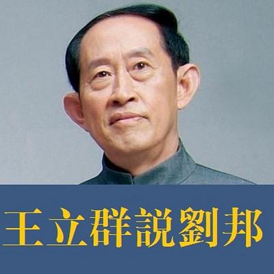 王立群说刘邦【全集】