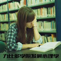 【力比多学院】心理学考研发展心理学重难点