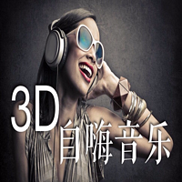 3D自嗨音乐