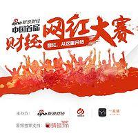 中国首届财经网红大赛