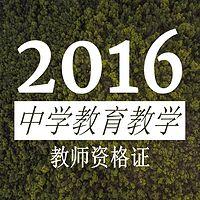 2016教师资格证-中学教育教学