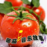 蕃茄音乐故事