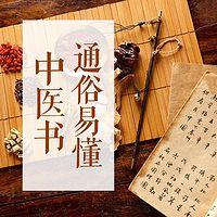 超通俗的中医书