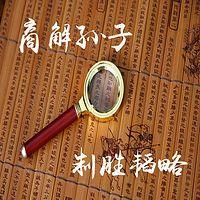 商解孙子制胜韬略