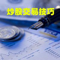 炒股交易技巧,技术分析-敬风财富