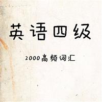 英语四级高频词汇(2000词)