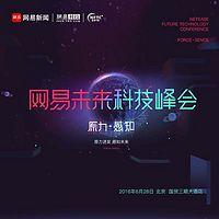 2016网易未来科技峰会