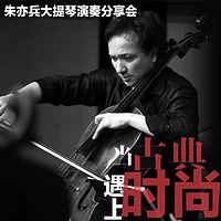 朱亦兵大提琴演奏分享会