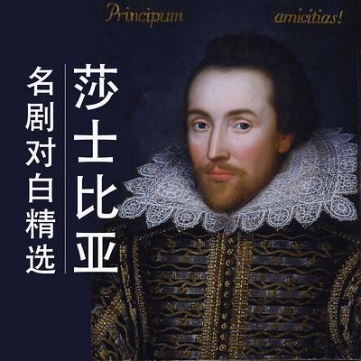 莎士比亚名句对白精选