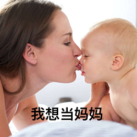 我想当妈妈