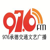 976承德交通文艺广播