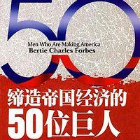 缔造帝国经济的50位巨人