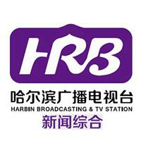 [哈尔滨新闻综合]秋声独报