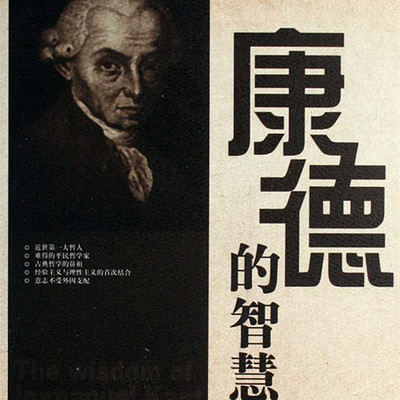 康德的理论哲学和实践哲学