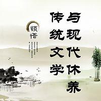 传统文学与现代修养