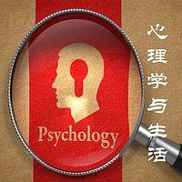心理学与生活
