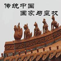 传统中国的国家与皇权