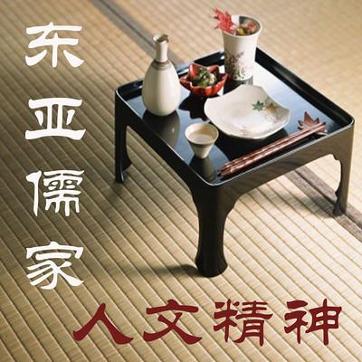 东亚儒家人文精神