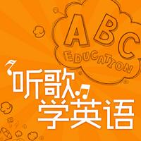 听歌学高考英语