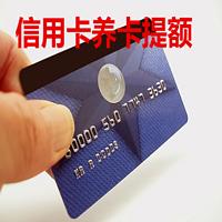 信用卡养卡提额