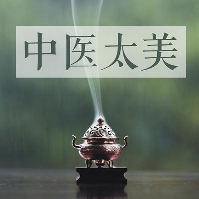 中医太美之金匮真言论