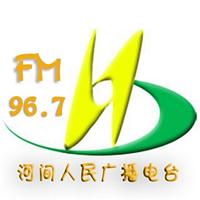 河间人民广播电台