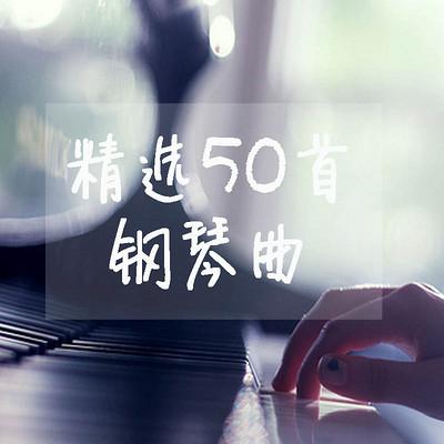 精选50首钢琴曲