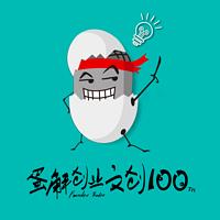 蛋解创业-文创100