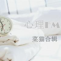 菜猫—心理FM 合辑