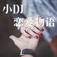 小DJ的恋爱物语