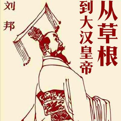 刘邦从草根到大汉皇帝