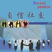 治愈社交恐惧免费分享课
