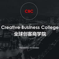 CBC创客商学院