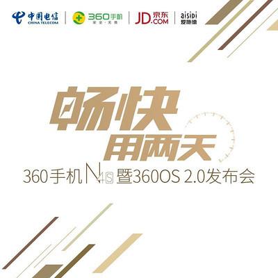 360手机N4S发布会