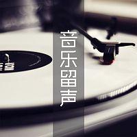 《音乐留声》