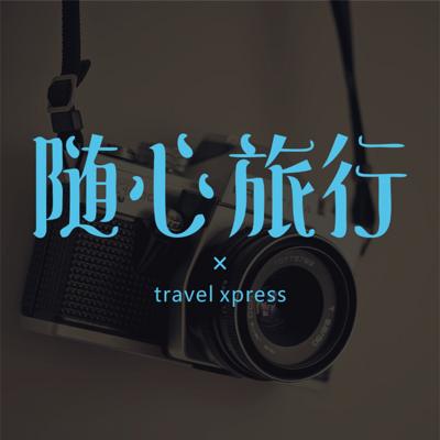 《随心旅行》