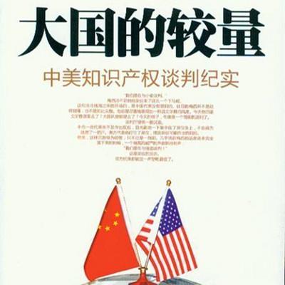 中美知识产权谈判纪实